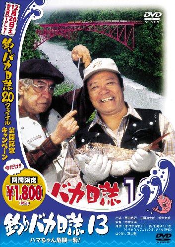 釣りバカ日誌4 - Tsuribaka Nisshi 4 - JapaneseClass.jpJ