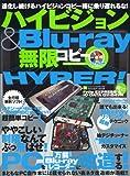 ハイビジョン & Blu-ray 無限コピー HYPER!
