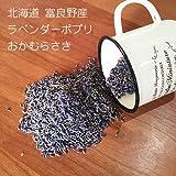 【北海道 富良野 おかむらさき ラベンダー ポプリ】 60g