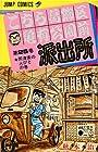こちら葛飾区亀有公園前派出所 第25巻 1983-03発売