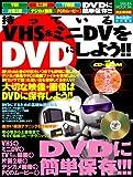 持っているVHS&ミニDVをDVDにしよう—VHS・ミニDV・TV録画・片面2層・デジカメ画像・PCのムービーをDVDに簡単コピー!!! (Sakura mook (84))