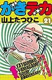 がきデカ 第21巻
