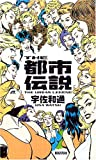 THE都市伝説(宇佐 和通)