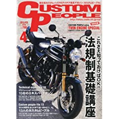 CUSTOM PEOPLE (�J�X�^�� �s�[�v��) 2012�N 04���� [�G��]