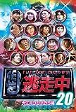 逃走中20~run for money~ (大江戸シンデレラ編) [DVD]