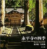 永平寺の四季―落井俊一写真集