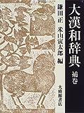 大漢和辞典 (補巻)
