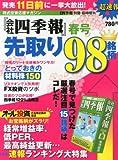 超速報! 『会社四季報』春号 先取り98銘柄 2013年 04月号 [雑誌]