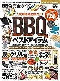 【完全ガイドシリーズ090】BBQ完全ガイド (100%ムックシリーズ)