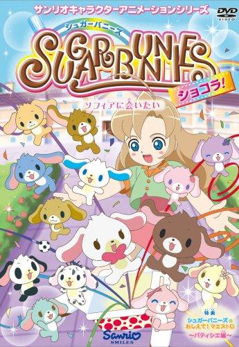 シュガーバニーズ ショコラ Vol.1 [DVD]
