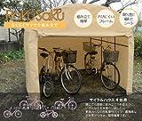 サイクルハウス(ベージュカバー) (4台用) 自転車小屋・物置として大人気♪