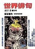 世界俳句〈2013・第9号〉