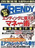 日経 TRENDY (トレンディ) 2012年 09月号 [雑誌]