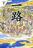 一路(下) [単行本] / 浅田 次郎 (著); 中央公論新社 (刊)