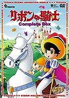リボンの騎士 Complete BOX [DVD]