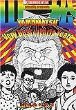 山松Very Best of Early Years / 山松 ゆうきち のシリーズ情報を見る