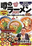 噂のラーメン〈2011〉―関西版(大阪・兵庫・京都・奈良・滋賀・和歌山)