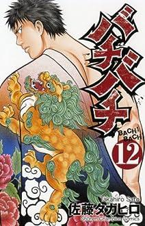 バチバチ 12 (少年チャンピオン・コミックス)
