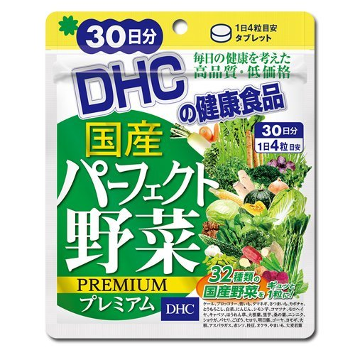 国産パーフェクト野菜 プレミアム 30日分