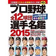 プロ野球全12球団選手名鑑2015