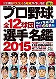 プロ野球全12球団選手名鑑2015 (COSMIC MOOK)