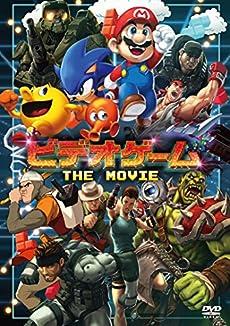 ビデオゲーム THE MOVIE [DVD]