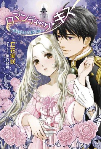 ロマンティック・キス―誘惑された眠り姫 (マリーローズ文庫)