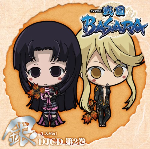 DJCD TVアニメ「戦国BASARA」[銀]第2巻