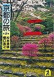 京都の旅 (第2集)