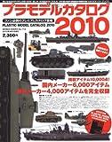 プラモデルカタログ2010 (GEIBUN MOOKS No.714) (GEIBUN MOOKS 714) 【総合】