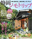 静岡ジモトリップ 2013年度版
