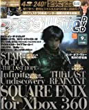 ファミ通Wave (ウェイブ) DVD 2008年 09月号 [雑誌]