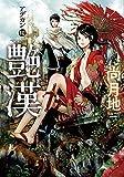艶漢(10) (ウィングス・コミックス)