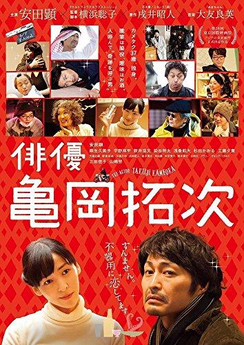 【早期購入特典あり】俳優 亀岡拓次 DVD(通常版)(特製ポストカード付き)