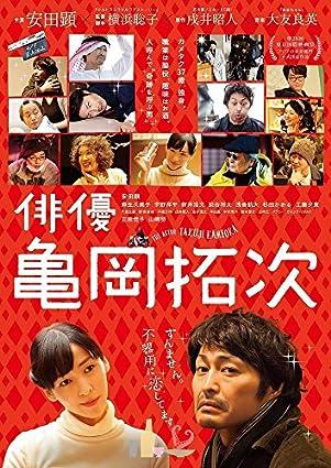 【早期購入特典あり】俳優 亀岡拓次 Blu-ray(通常版)(特製ポストカード付き)