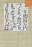 一年間10万円つくる、食べる、もてなす365日全記録 (講談社SOPHIA BOOKS) [単行本] / 魚柄 仁之助 (著); 講談社 (刊)