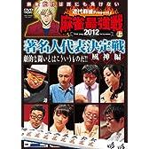 麻雀最強戦2012 著名人代表決定戦 風神編 上巻 [DVD]