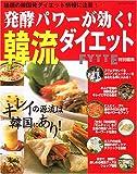 発酵パワーが効く!韓流ダイエット―キレイの源流は話題の国・韓国にあり! (Gakken hit mook)