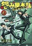 怨み屋本舗 REBOOT 10 (ヤングジャンプコミックス)
