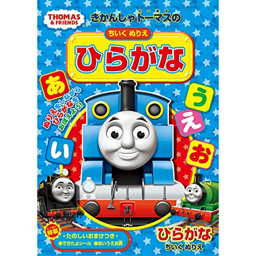 Sunstar B5 educational hiragana Thomas the Tank Engine Coloring B pattern 4710630B - 1