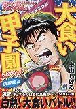 大食い甲子園スペシャル 決勝戦編 (Gコミックス)