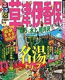 るるぶ草津 伊香保 四万 水上 軽井沢'13~'14 (国内シリーズ)