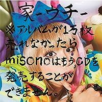 家-ウチ-※アルバムが1万枚売れなかったら misonoはもうCDを発売できません。