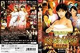 女陰陽師 邪淫覚醒 [DVD]