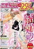 恋愛LoveMAX 2015年 06 月号 [雑誌]: for Mrs.(フォアミセス) 増刊