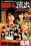 芸能人流出スキャンダルスペシャル 2 (ミッシィコミックス)