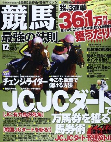競馬最強の法則 2013年 12月号 [雑誌]