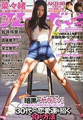 週刊 プレイボーイ 2014年 4/7号 [雑誌]