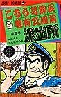 こちら葛飾区亀有公園前派出所 第3巻 1977-11発売
