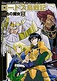 ロードス島戦記 灰色の魔女 (2) (カドカワコミックス・エース)